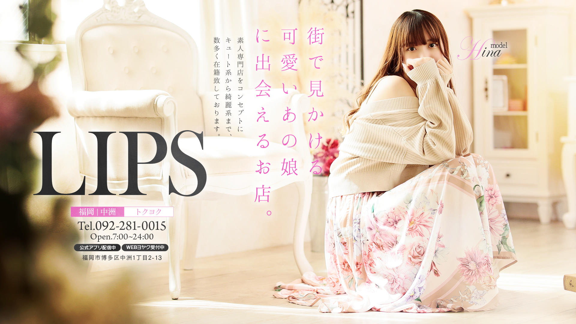 博多・中洲風俗 トクヨク・ヘルス【リップス】素人専門店をコンセプトにフレッシュな女の子から綺麗系まで、数多く在籍致しております。
